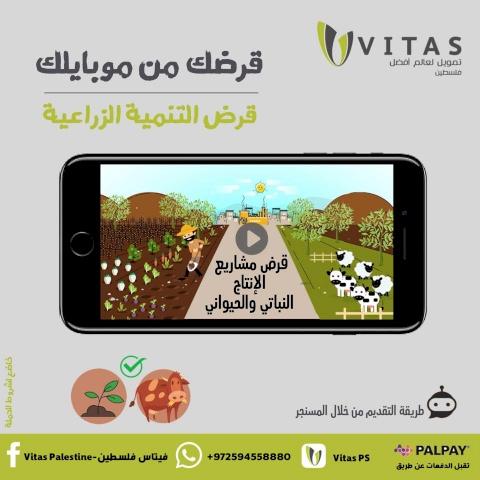 حملة قرض الثروة الحيوانية والزراعية